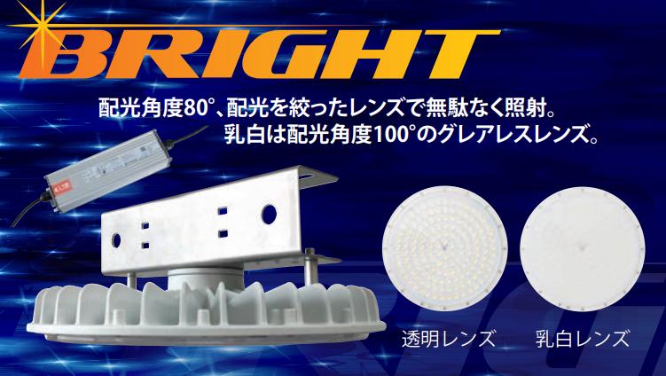 天井クレーン用LED照明 耐衝撃 耐振動